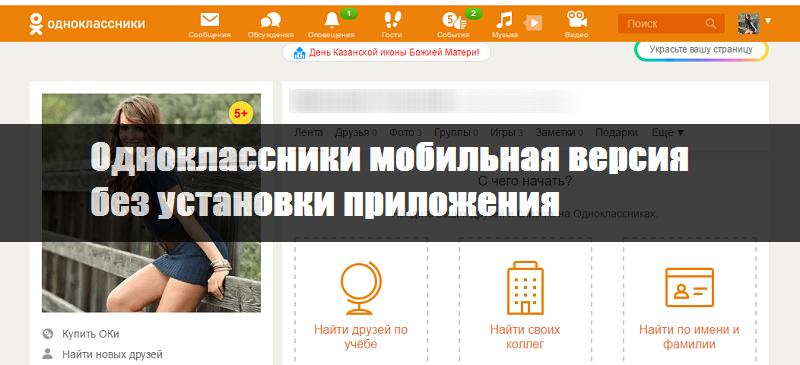 Мобильная версия Одноклассников без установки приложения