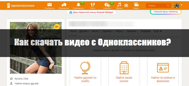 Как скачать видео с Одноклассников?