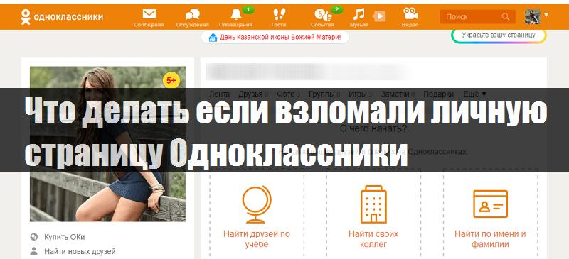 Что делать если взломали личную страницу Одноклассники