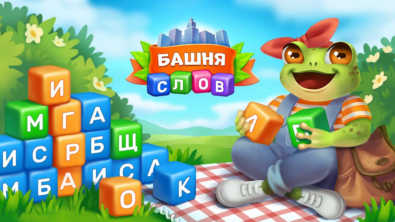 Игра Башня Слов в Одноклассниках