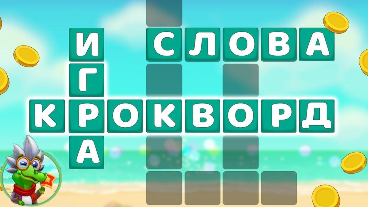 Игра Кроссворд в Одноклассниках