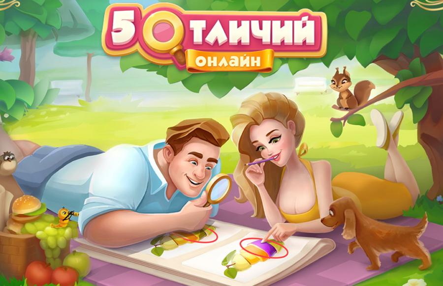 Игра Отличие в Одноклассниках