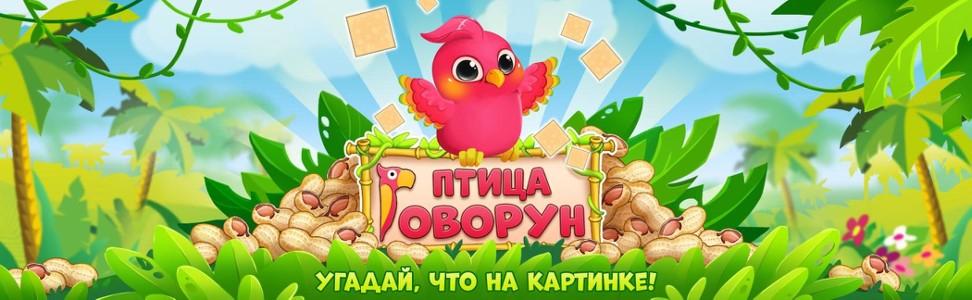 Игра Птица Говорун (Одноклассники)