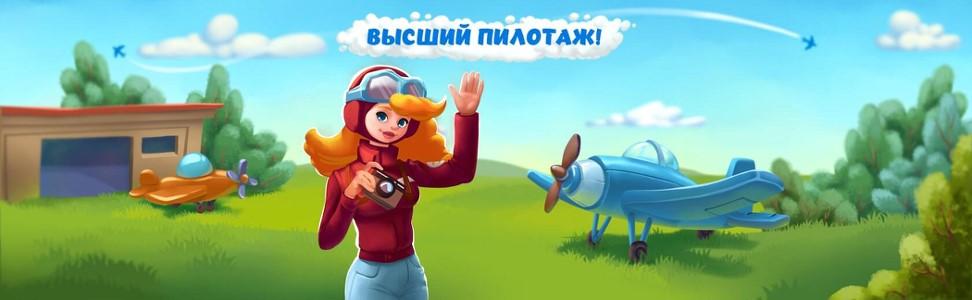Игра Высший Пилотаж в Одноклассниках