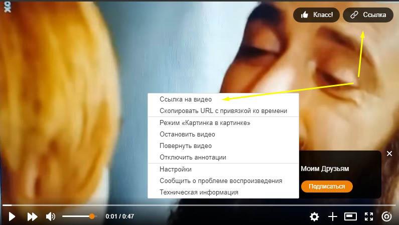 Как скачать видео с одноклассников - копирование ссылки