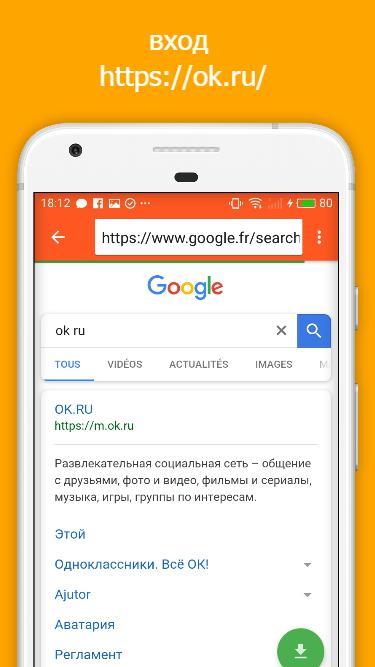 Как скачать видео с Одноклассников на компьютер и телефон онлайн?