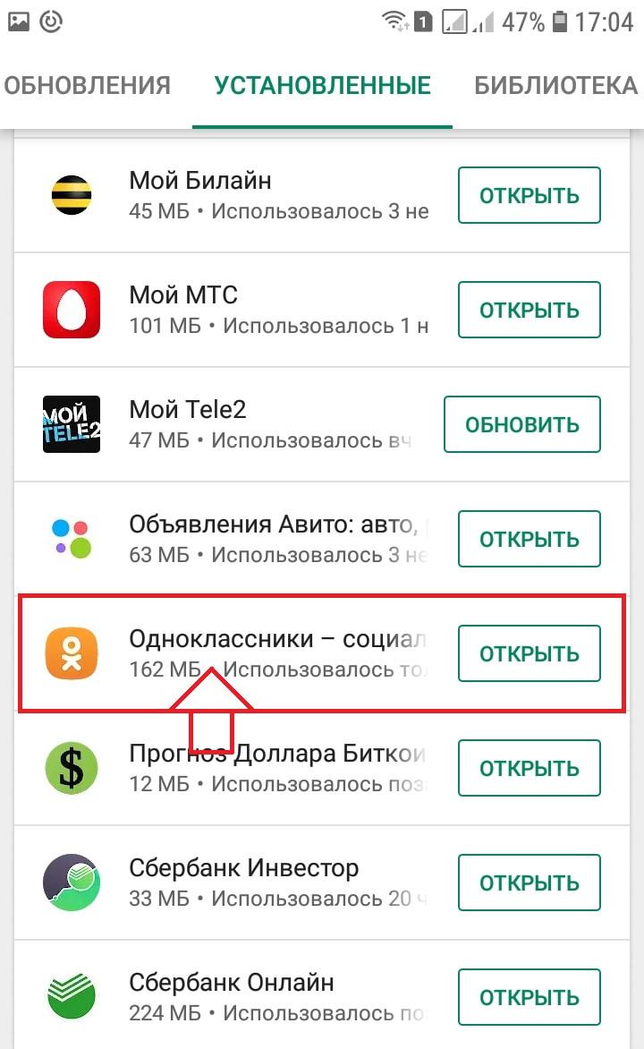 Как скачать одноклассники на телефон (Андроид, iOS)