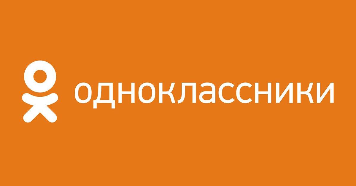 Как удалить страницу в Одноклассниках с компьютера и телефона