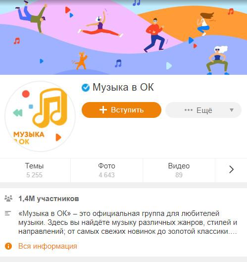 Музыка в Одноклассниках с приложения
