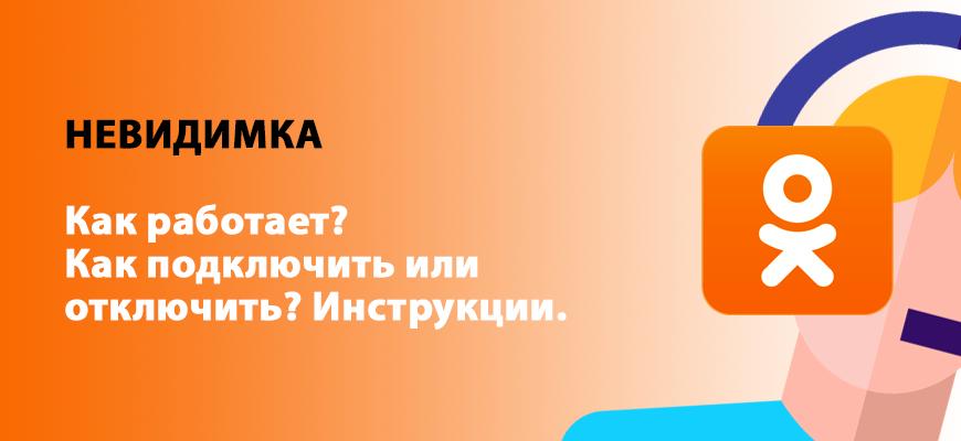 Невидимка в Одноклассниках - как работает функция, как включить