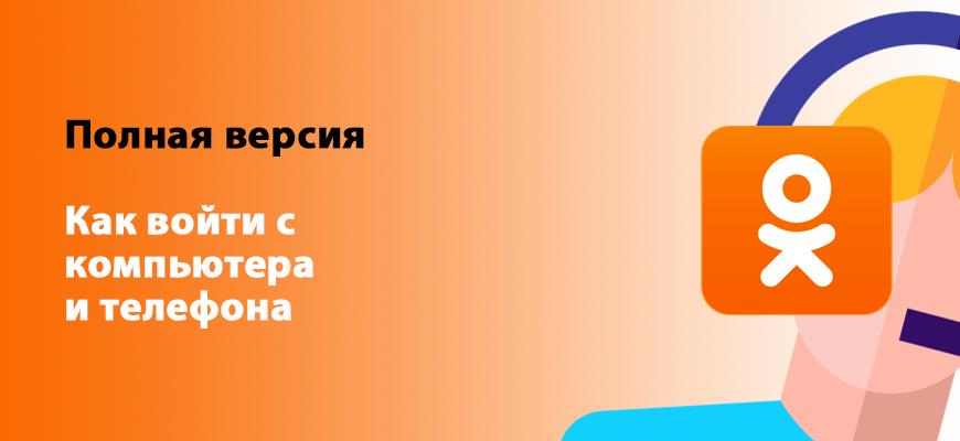 одноклассники полная версия с компьютера и телефона