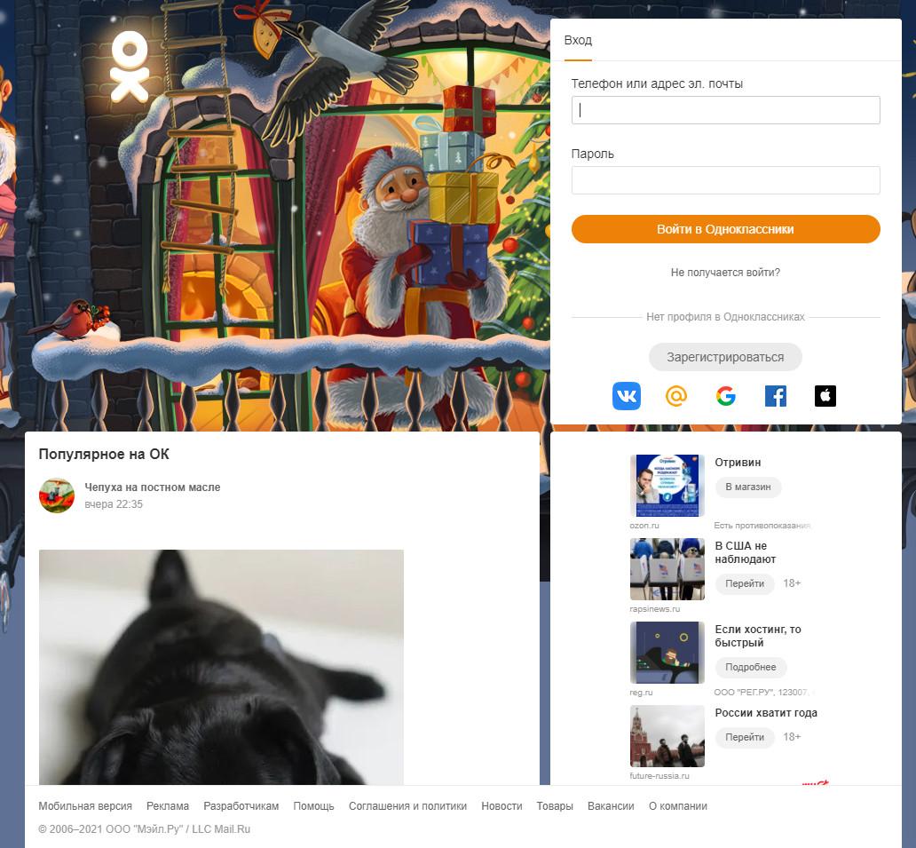 Одноклассники полная версия сайта OK RU для компьютера