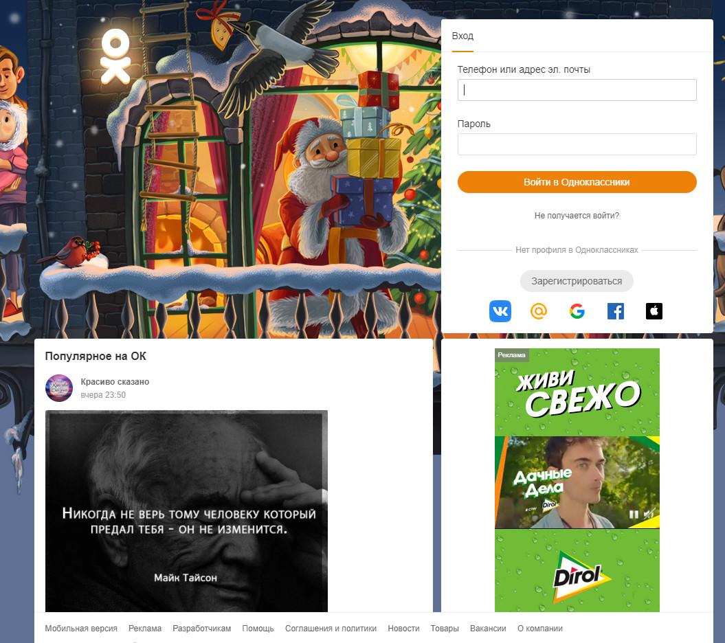 Официальный сайт Одноклассники