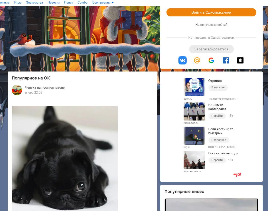 официальный сайт Одноклассники ру