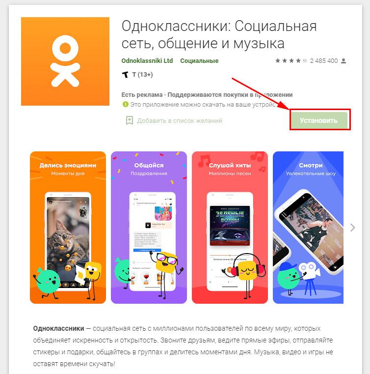 Скачать Одноклассники бесплатно на телефон