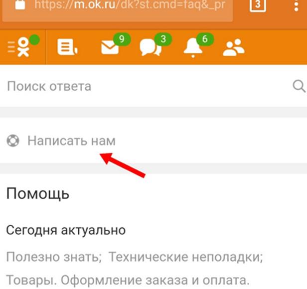 Служба поддержки Одноклассники ру