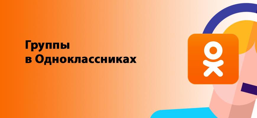 Группы в Одноклассниках