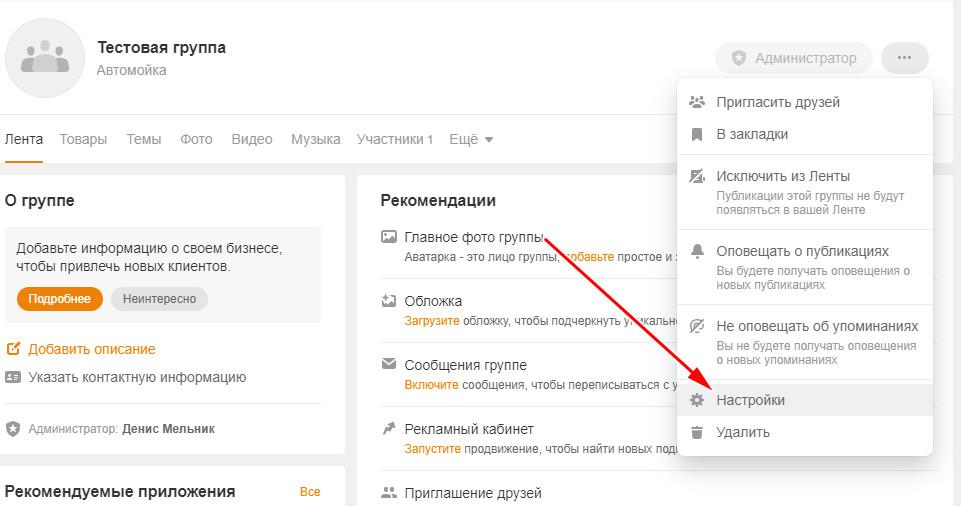 Оптимизация группы в Одноклассниках
