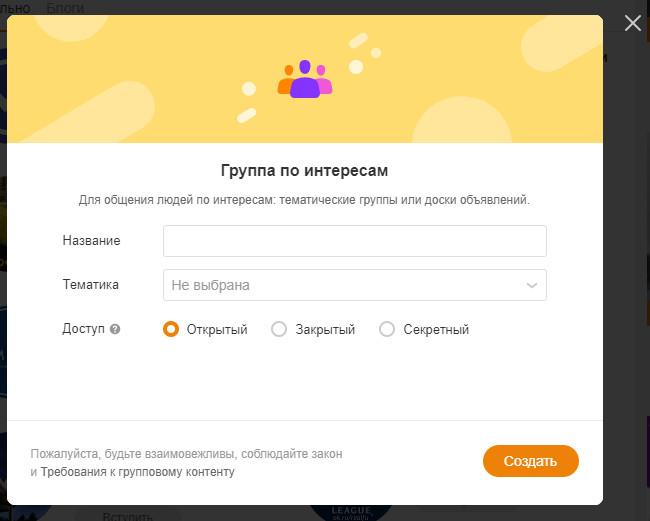 Группы в Одноклассниках: создание, настройка, удаление